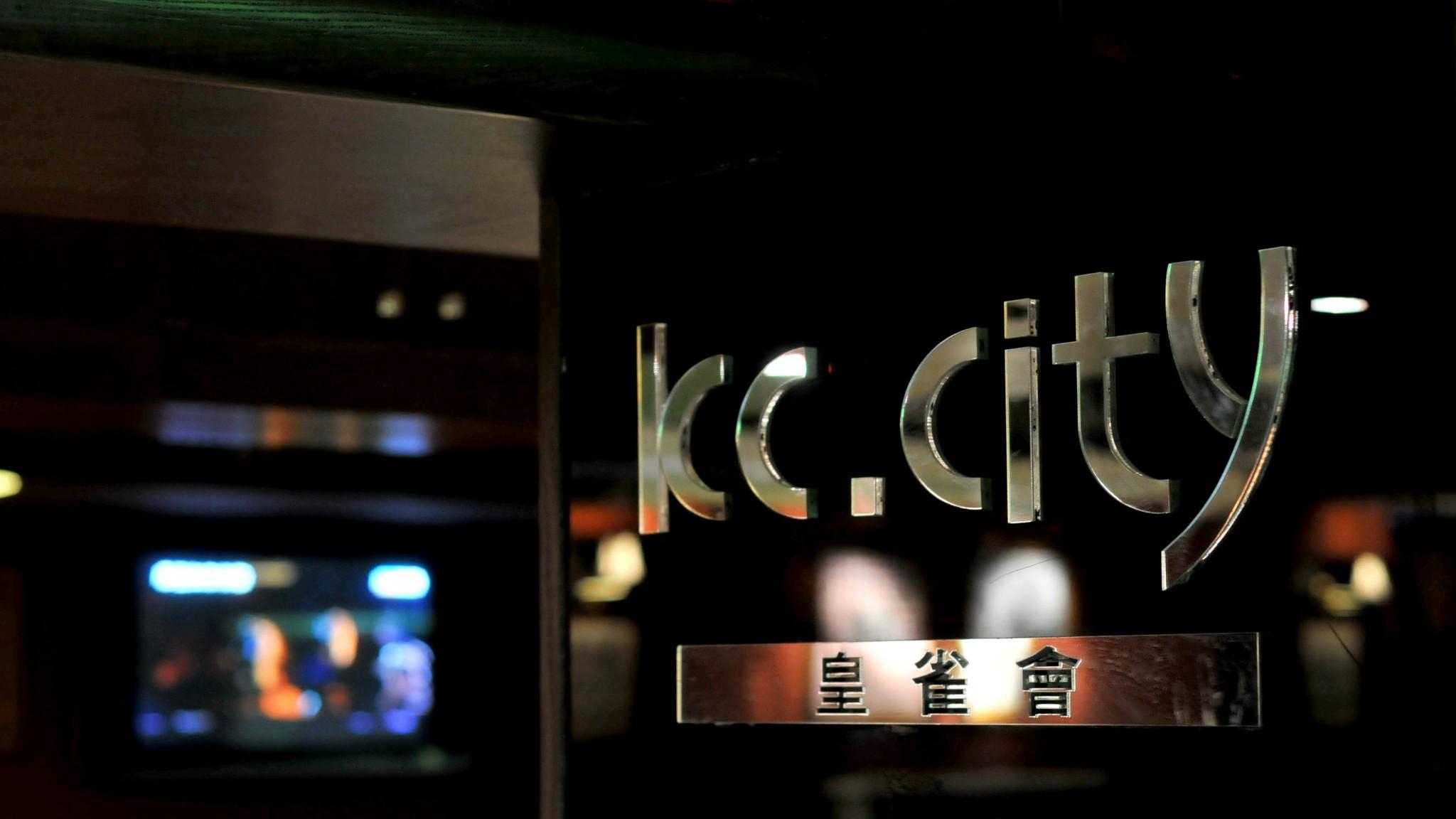 KC.City 皇雀會 麻雀 桌球