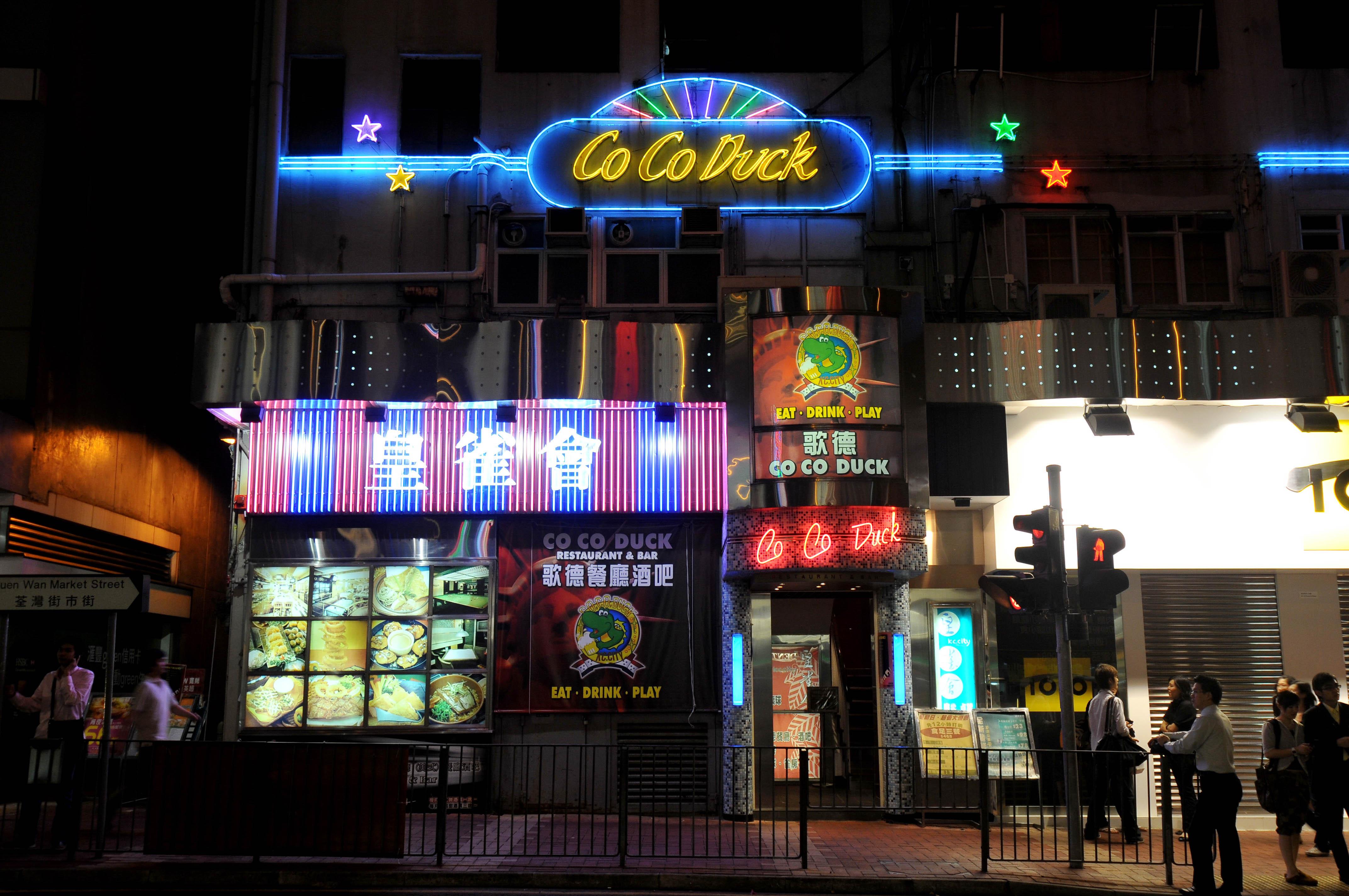 荃灣街市街coco-4500